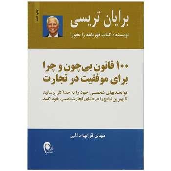 کتاب 100 قانون بی چون و چرا برای موفقیت در تجارت اثر برایان تریسی
