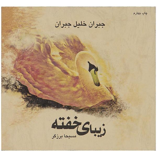 کتاب زیبای خفته اثر جبران خلیل جبران