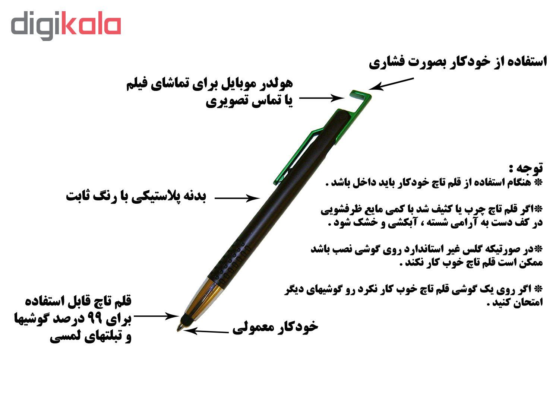 قلم لمسی و پایه نگهدارنده موبایل مدل TOUCH PEN