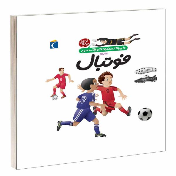 کتاب دایرة المعارف کوچک من درباره فوتبال اثر فرانسواز دوگيبرت انتشارات محراب قلم