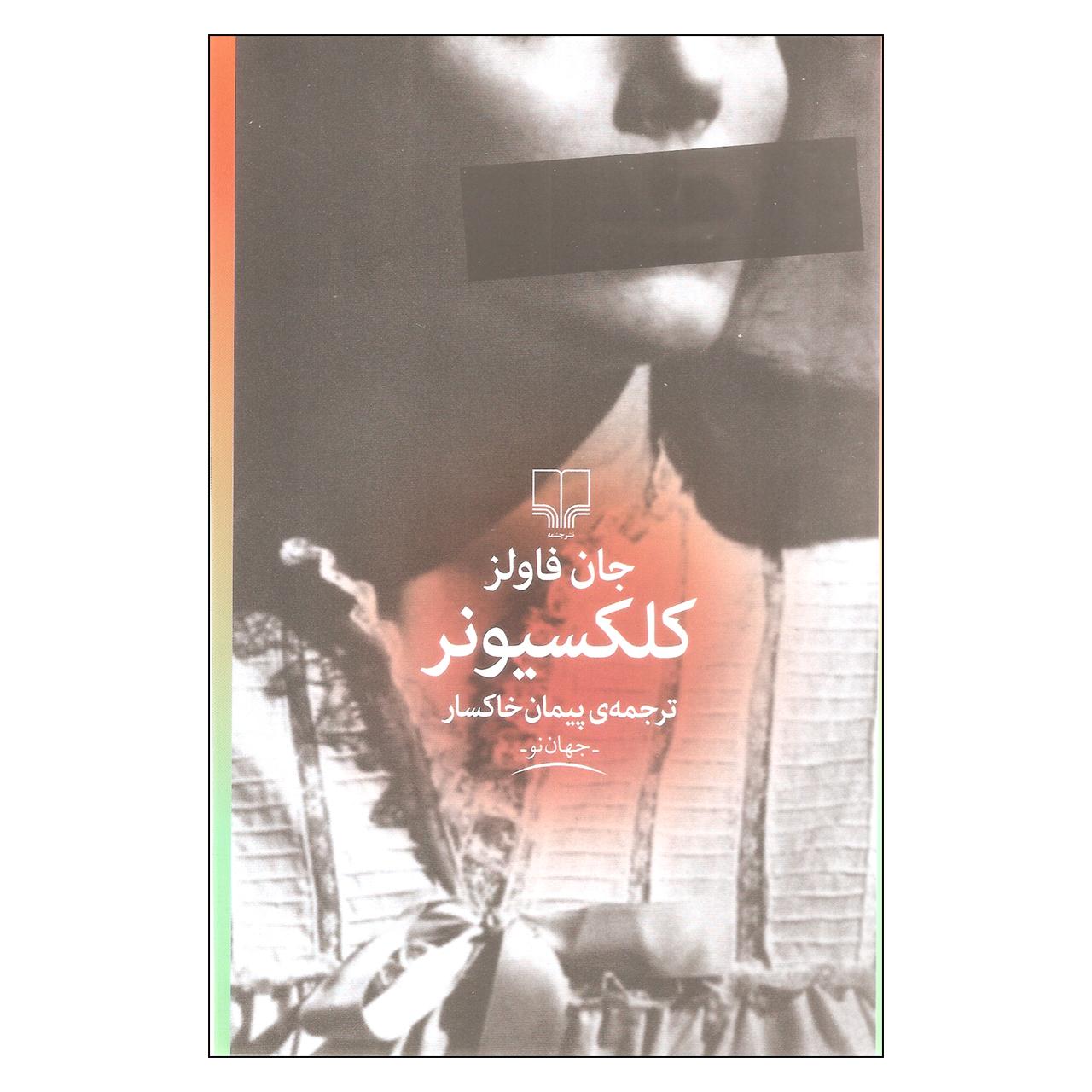خرید                      کتاب کلکسیونر اثر جان فاولز نشر چشمه