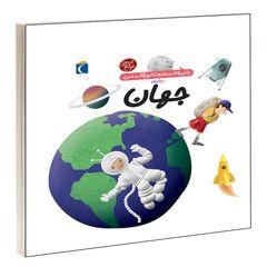 کتاب دايرة المعارف کوچک من درباره ی جهان اثر آگنس واندويل و ميشل لانسيا انتشارات محراب قلم