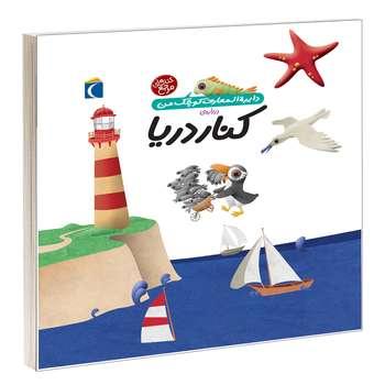 کتاب دايرة المعارف کوچک من درباره ی کنار دريا اثر فرانسواز دوگيبرت نشر محراب قلم
