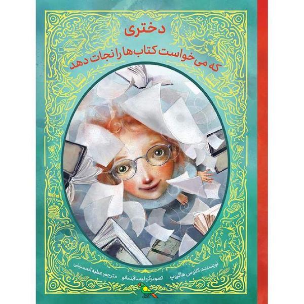 کتاب دختری که می خواست کتاب ها را نجات دهد اثر کلاوس هاگروپ نشر فاطمی