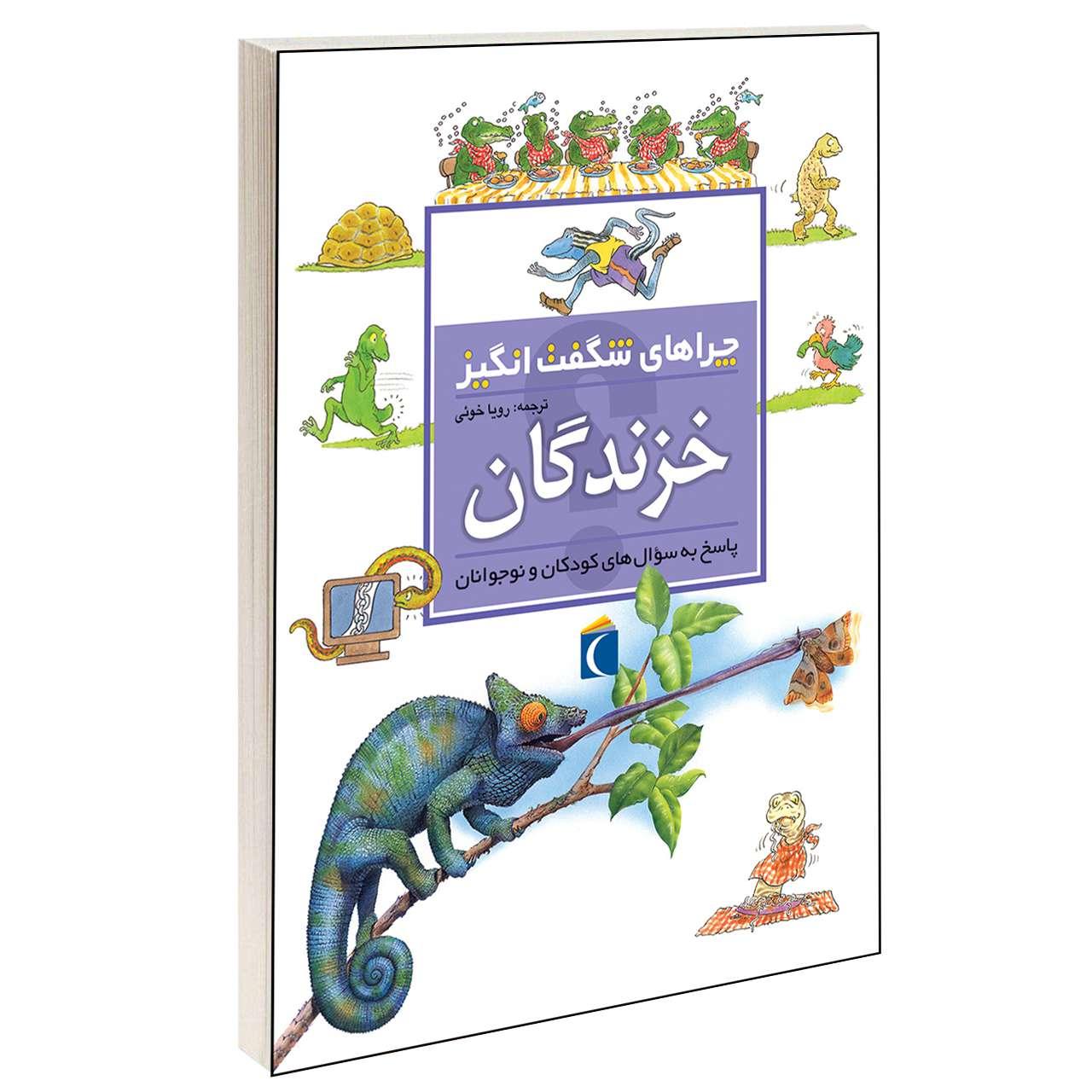 کتاب چراهای شگفت انگیز خزندگان اثر آماندا انیل انتشارات محراب قلم