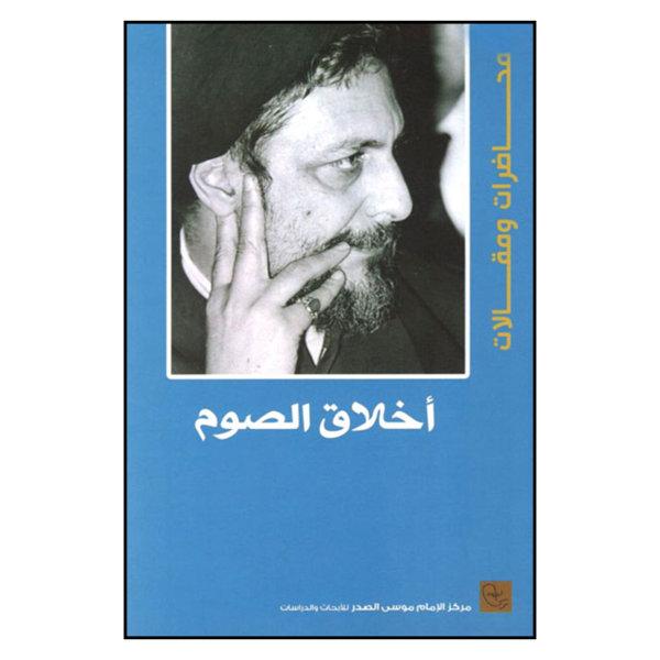 کتاب اخلاق الصوم اثر امام موسی صدر نشر مرکز الامام موسی الصدر