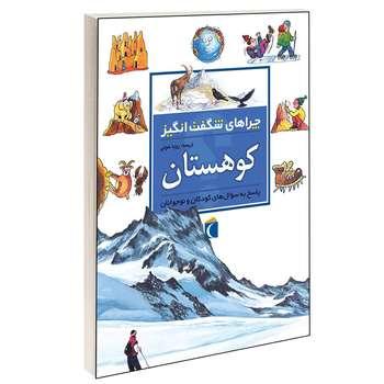 کتاب چراهای شگفت انگیز کوهستان اثر جکی گف انتشارات محراب قلم