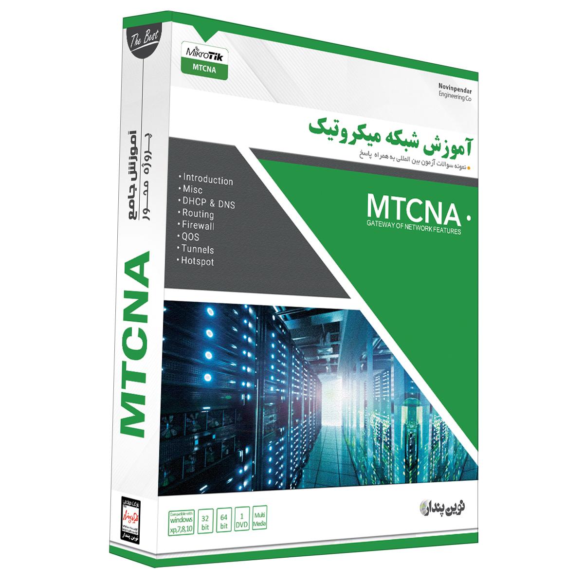 نرم افزار آموزش شبکه میکروتیک MTCNA نشر نوین پندار