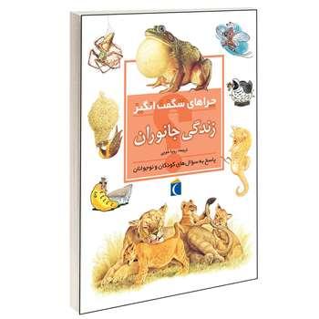 کتاب چراهای شگفت انگیز زندگی جانوران اثر بلیندا وبر انتشارات محراب قلم