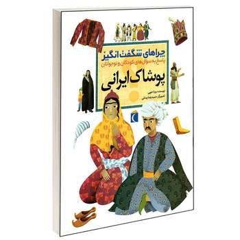 کتاب چراهای شگفت انگیز پوشاک ایرانی اثر رویا خوئی انتشارات محراب قلم