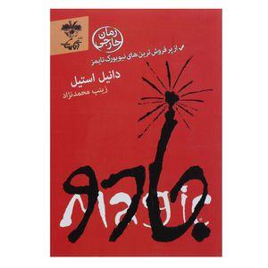 کتاب جادو اثر دانیل استیل