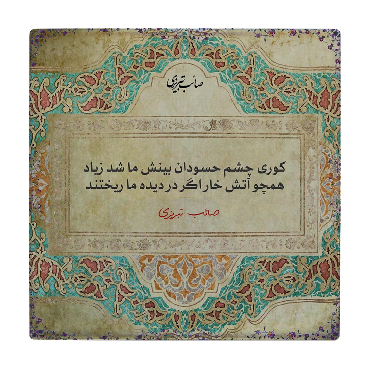 کاشی طرح شعر صائب تبریزی کد wk50