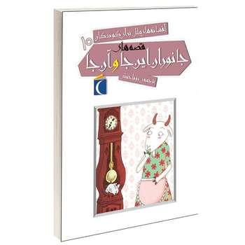 کتاب افسانه های ملل برای کودکان قصه های جانوران این جا و آن جا اثر رویاخوئی انتشارات محراب قلم