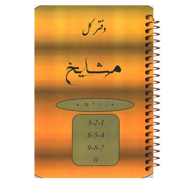 دفتر کل مدل مشایخ کد 1401