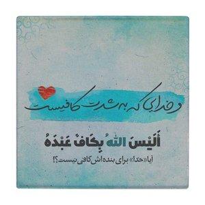 کاشی طرح آیه قرآن کد wk53
