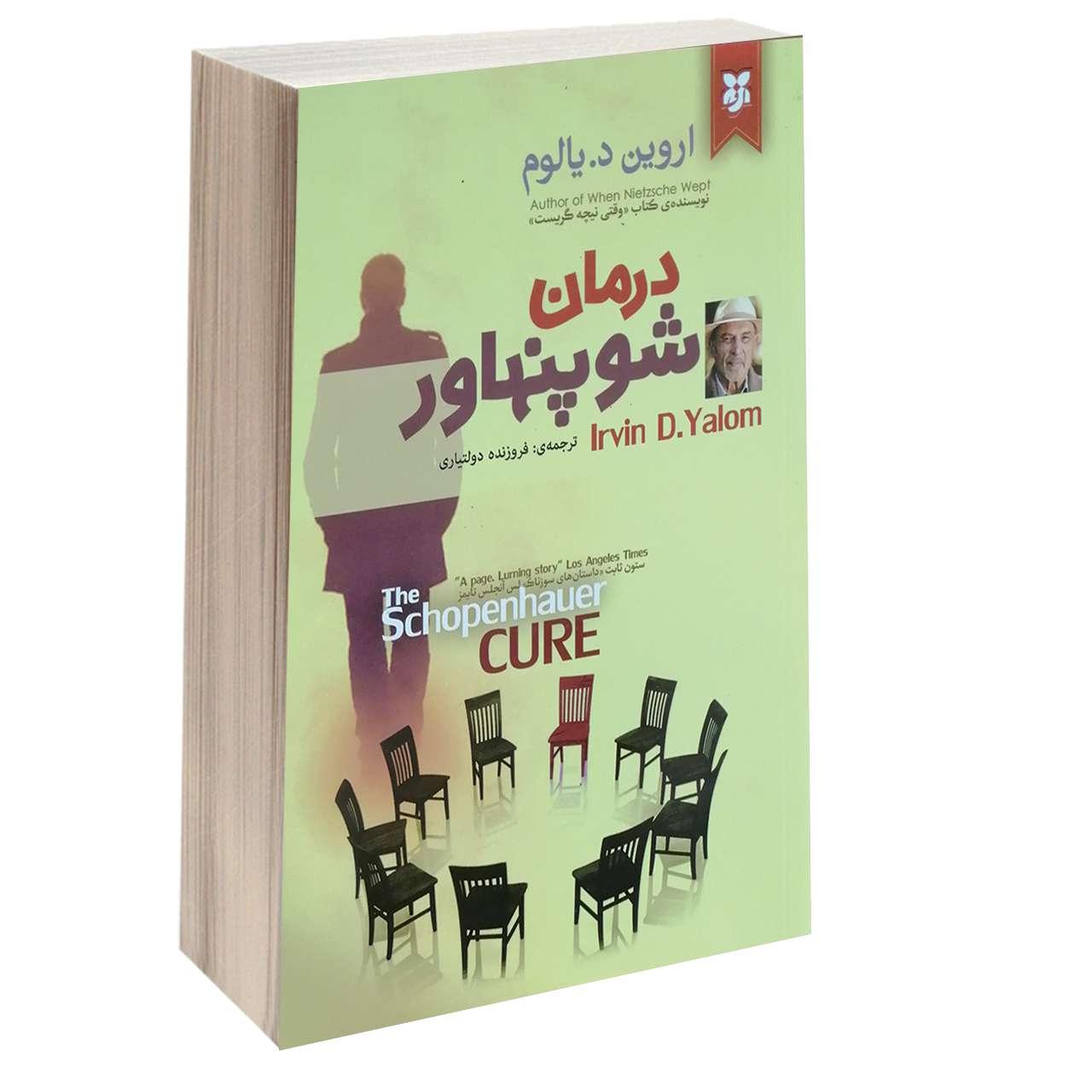 کتاب درمان شوپنهاور اثر اروین د.یالوم انتشارات نیک فرجام              پرفروش