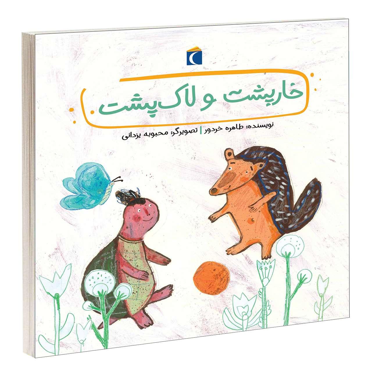 کتاب خارپشت و لاک پشت اثر طاهره خردور انتشارات محراب قلم