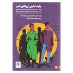 کتاب چگونه دیگران را روانکاوی کنیم اثر جاشوا مور و بازیل فاستر انتشارات شمعدونی