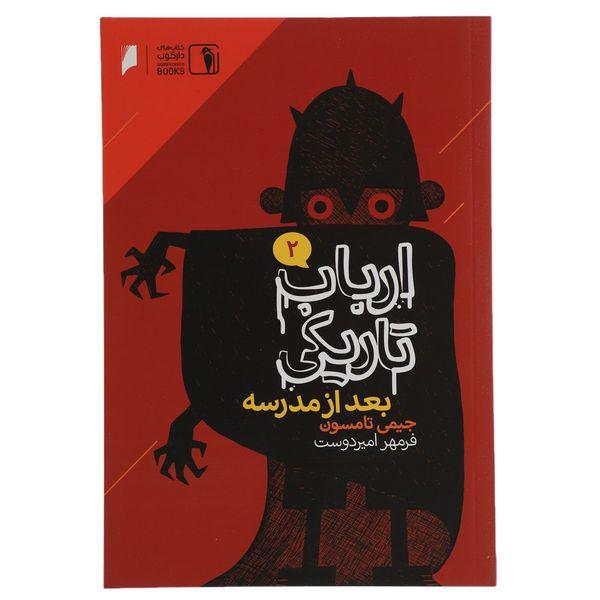 کتاب ارباب تاریکی 2 بعد از مدرسه اثر جیمی تامسون