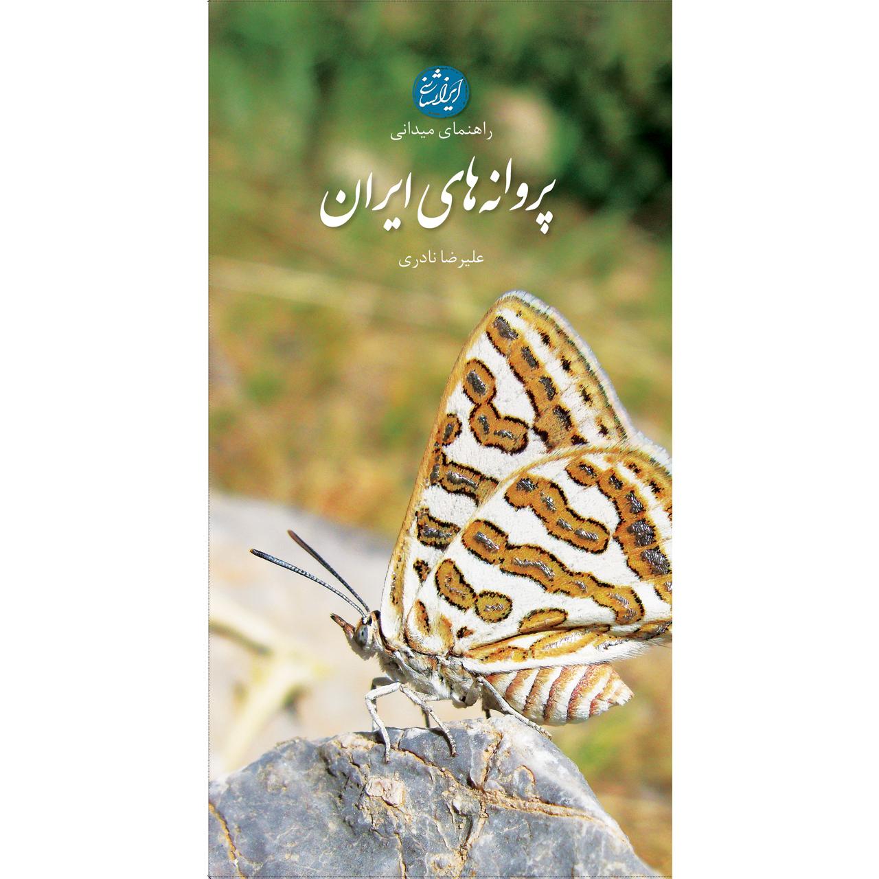 خرید                      کتاب پروانههای ایران اثر علیرضا نادری انتشارات ایرانشناسی