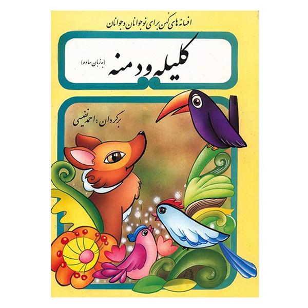 کتاب کلیله و دمنه به زبان ساده اثر احمد نفیسی