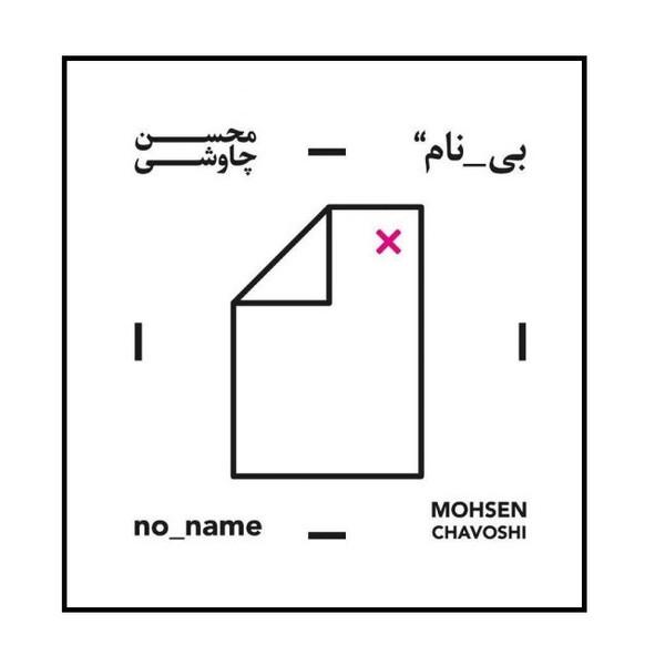 آلبوم موسیقی بی نام اثر محسن چاووشی