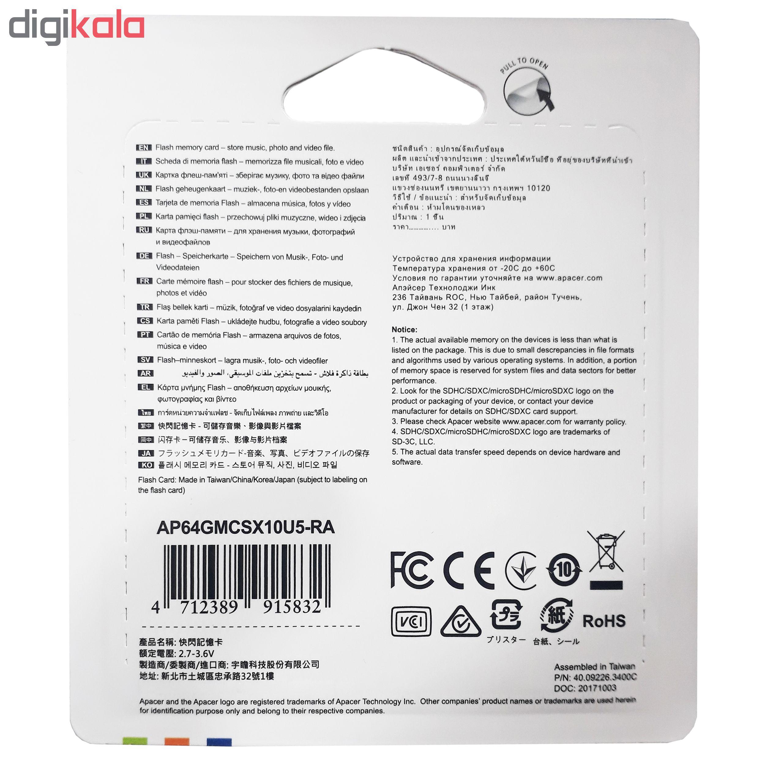 کارت حافظه microSDXC اپیسر مدل AP64GA کلاس 10 استاندارد  UHS-I U1 سرعت 45MBps ظرفیت 64 گیگابایت              ( قیمت و خرید)