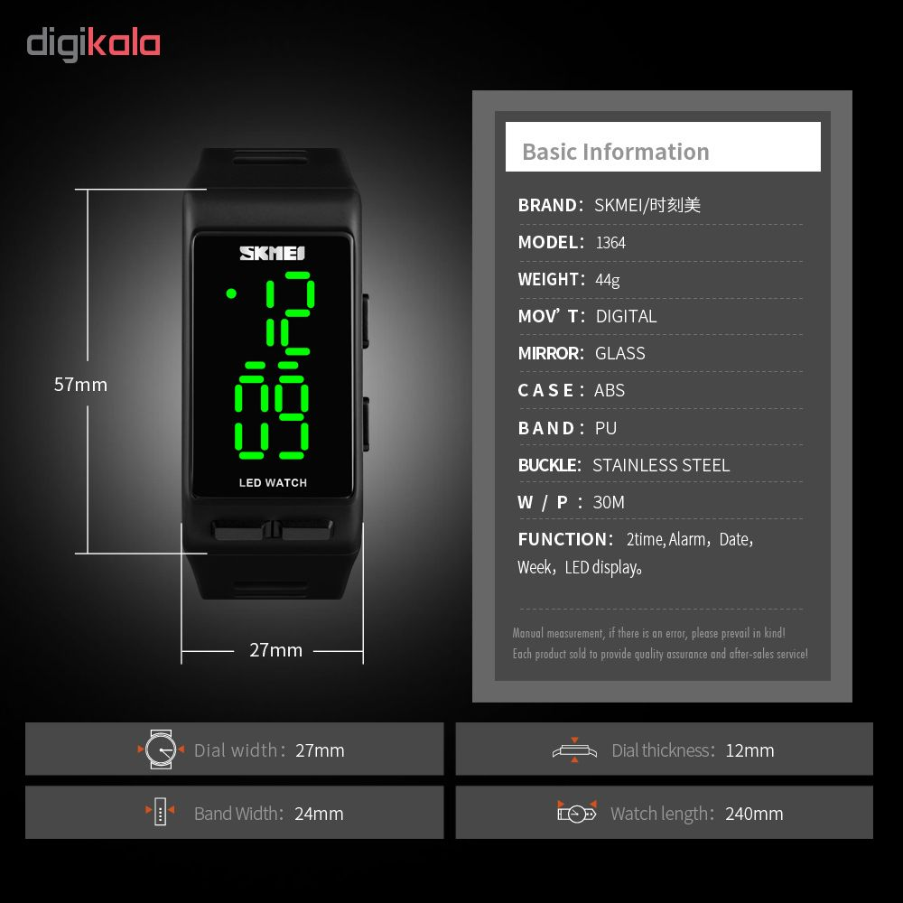 ساعت مچی دیجیتال اسکمی مدل 1364             قیمت