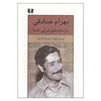 کتاب بازمانده های غریبی آشنا اثر بهرام صادقی نشر نیلوفر