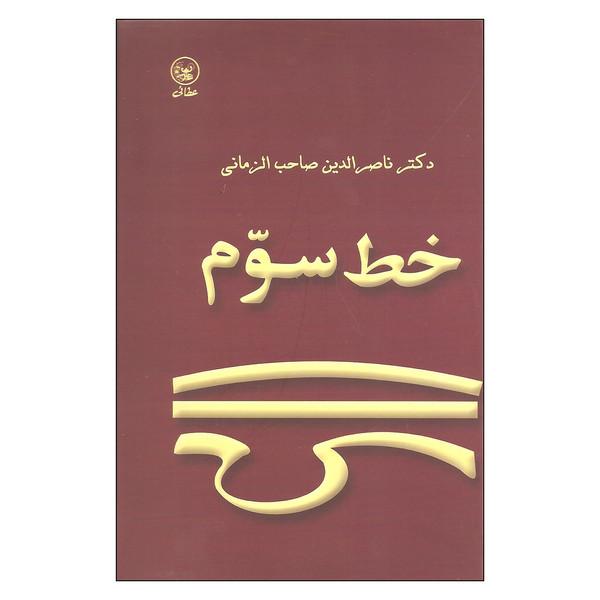 کتاب خط سوم اثر دکتر ناصرالدین صاحب الزمانی انتشارات عطایی