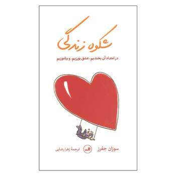 کتاب شکوه زندگی اثر سوزان جفرز نشر ثالث