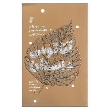 کتاب آناتومی داستان اثر جان تروبی انتشارات ساقی