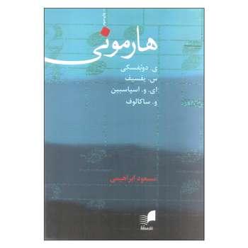 کتاب هارمونی اثر جمعی از نویسندگان انتشارات هم آواز