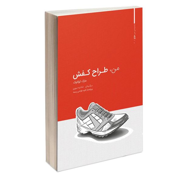 کتاب من طراح کفش اثر مارک کوکاوک انتشارات کتاب وارش