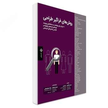 کتاب روشهای فراگیر طراحی اثر بروس هنینگتون و بلا مارتین انتشارات کتاب وارش