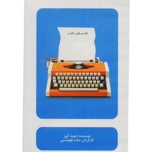 فیلم تئاتر کلمه سکوت کلمه اثر مائده طهماسبی