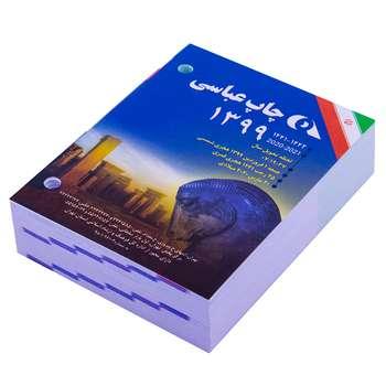 تقویم رومیزی سال 1399 چاپ عباسی مدل تخت جمشید کد 7