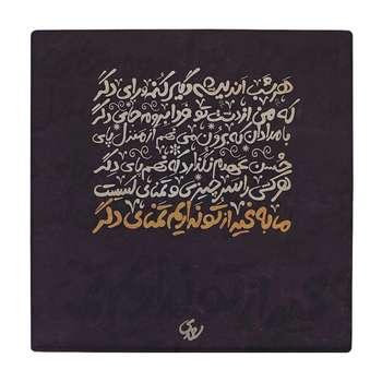 کاشی طرح شعر سعدی کد wk87