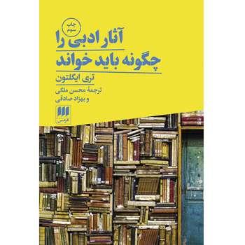 کتاب آثار ادبی را چگونه باید خواند اثر تری ایگلتون انتشارات هرمس