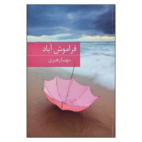 کتاب فراموش آباد اثر مهسا زهیری انتشارات برکه خورشید