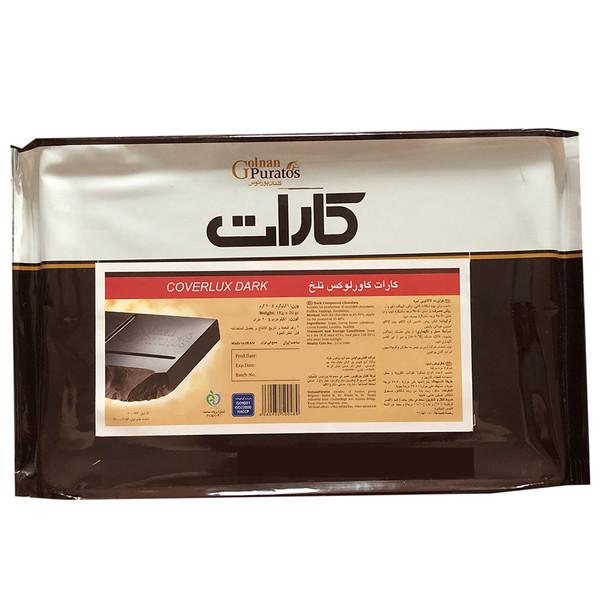 شکلات کاور لولکس تلخ کارات مقدار 1000 گرم