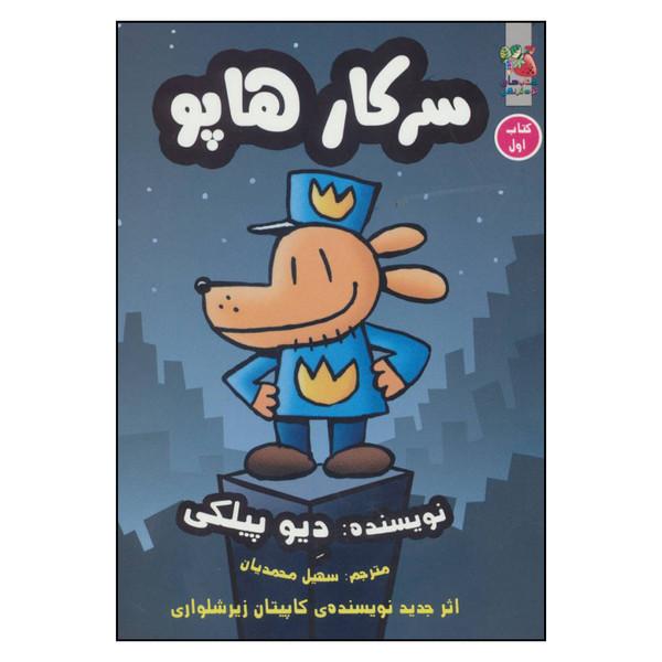 کتاب سرکار هاپو اثر دیو پیلکی نشر سایه گستر جلد 1