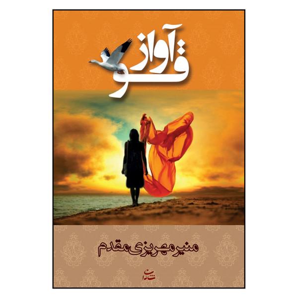 کتاب آواز قو اثر منیر مهریزی مقدم نشر شادان
