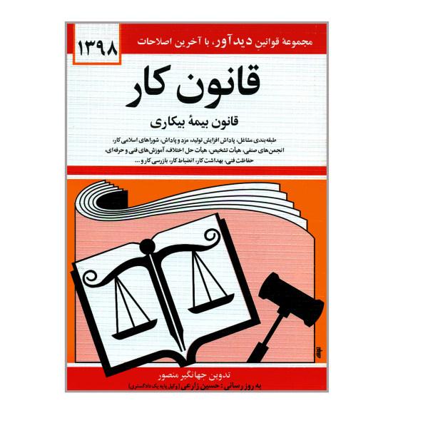 کتاب قانون کار قانون بیمه بیکاری اثر جهانگیر منصور نشر دوران