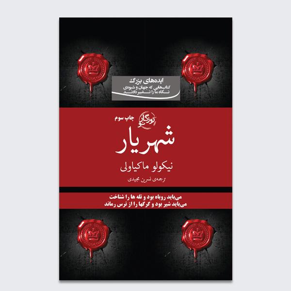 کتاب شهریار اثر نیکولو ماکیاولی نشر روزگار