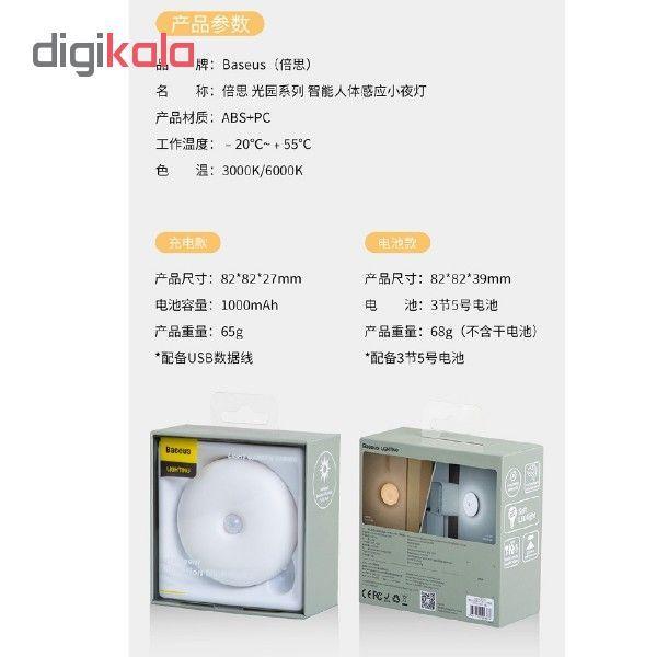 چراغ خواب باسئوس مدل DGYUA main 1 2