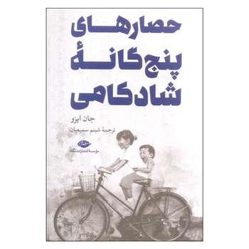 کتاب حصارهای پنج گانه شادکامی اثر جان ایزو نشر نگاه