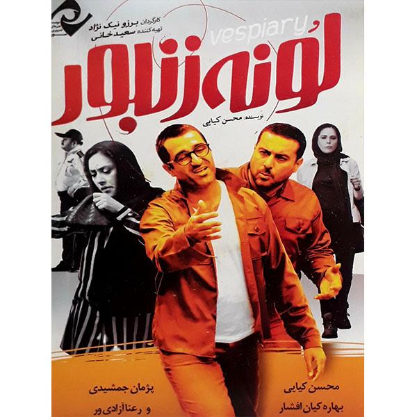 فیلم سینمایی لونه زنبور اثر محسن کیایی