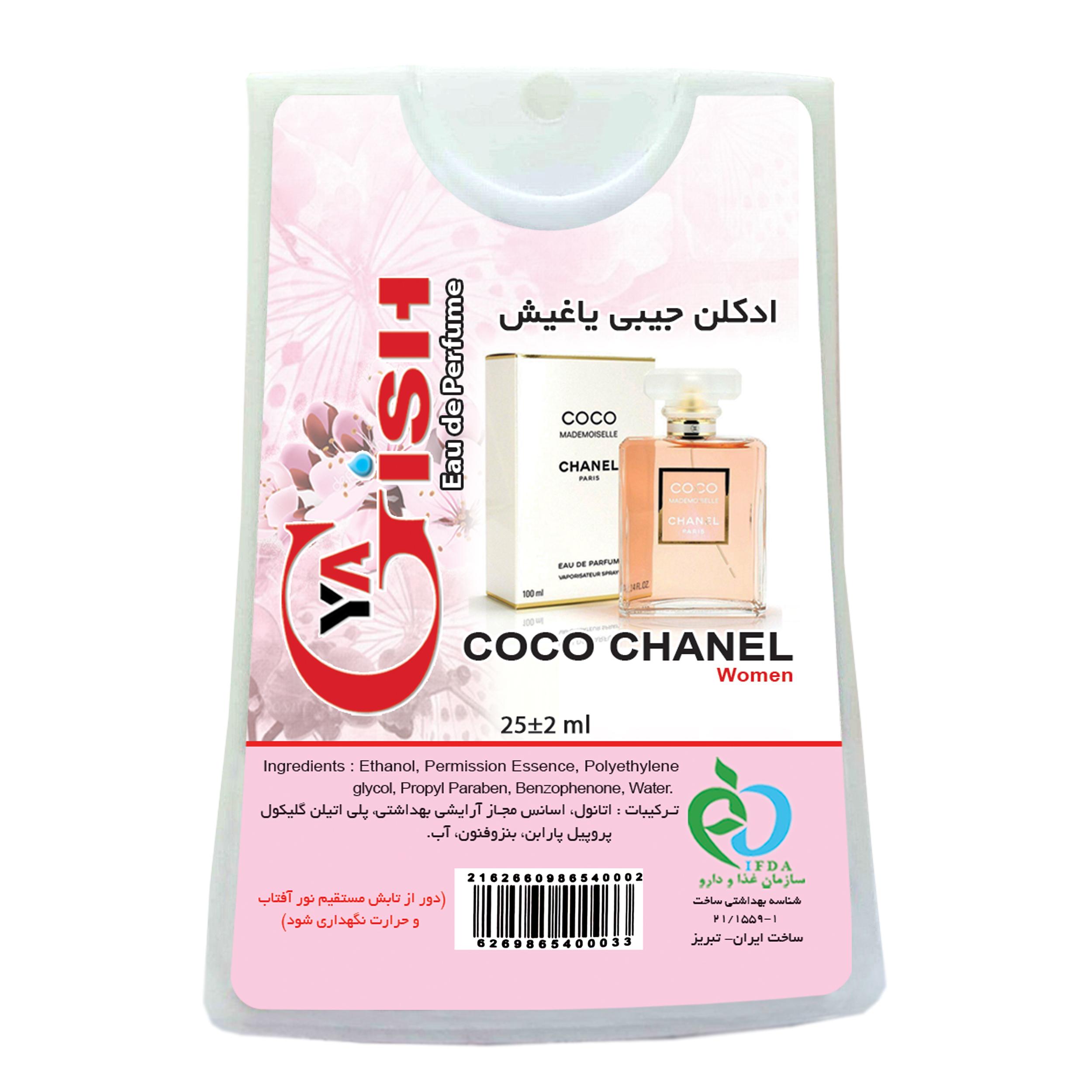 عطر جیبی زنانه یاغیش مدل COCO CHANEL حجم 25 میلی لیتر