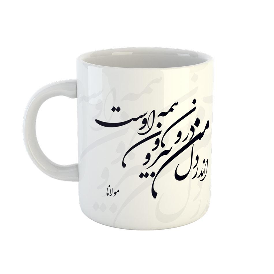 ماگ طرح شعر مولانا کد 00144